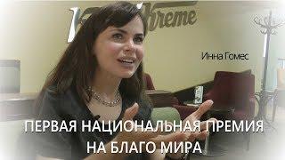 Инна Гомес о Первой Ежегодной национальной премии НА БЛАГО МИРА. Добрые истории