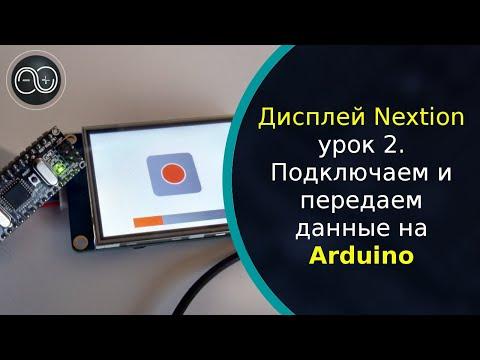 Дисплей Nextion урок 2. Подключаем и передаем данные на Arduino.