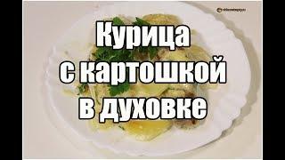 Курица с картошкой в духовке / Chicken with potatoes in the oven | Видео Рецепт