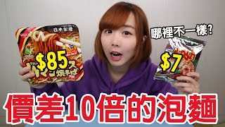 【Kiki】從沒吃過的全聯泡麵!價差10倍差在哪!?