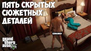 ПЯТЬ СКРЫТЫХ СЮЖЕТНЫХ ДЕТАЛЕЙ - GTA 5