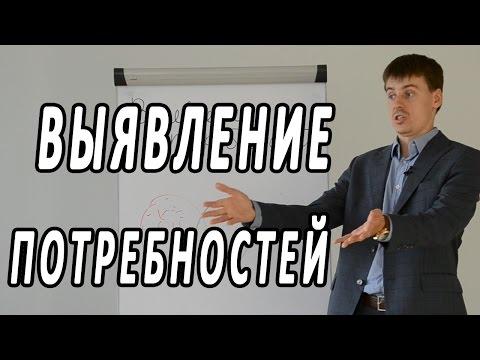 Видео тренинг по продажам. Выявление потребностей - Выпуск #13 Техники активных продаж М.Курбана