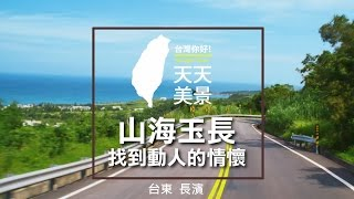 台東長濱 山海玉長 找到動人的情懷 - 美景系列