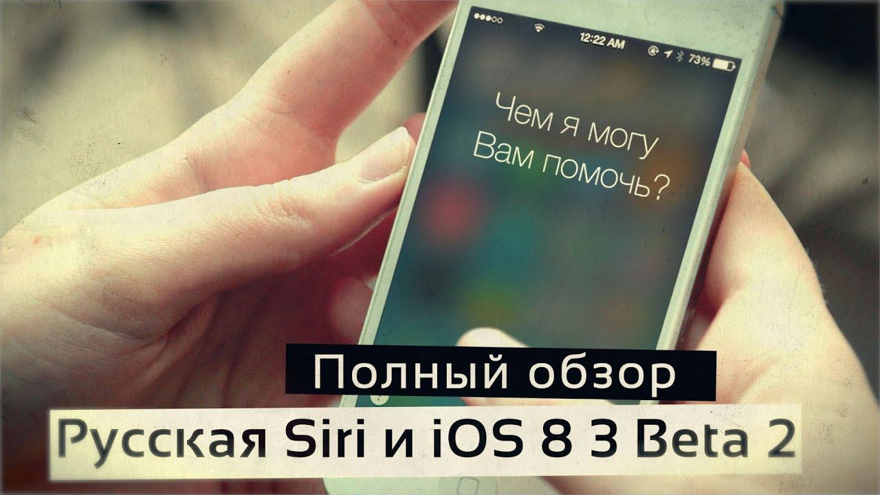 связано тем, айфон 6 сири на русском марки используют