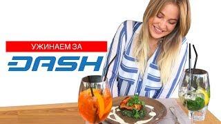 пЛАТИМ ЗА ЕДУ КРИПТОВАЛЮТОЙ  Обзор криптовалюты DASH  Givi Rubinstein Киев