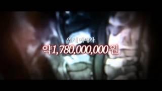 영화 공모자들 Traffickers, 2012 예고편 Trailer 2