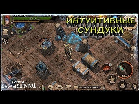 ОТКРЫВАЮ ИНТУИТИВНЫЕ СУНДУКИ Stormfall: Saga Of Survival