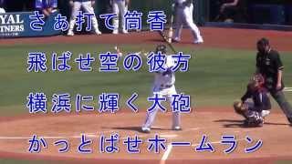 横浜DeNAベイスターズ #25 筒香 嘉智 応援歌(歌詞付き)