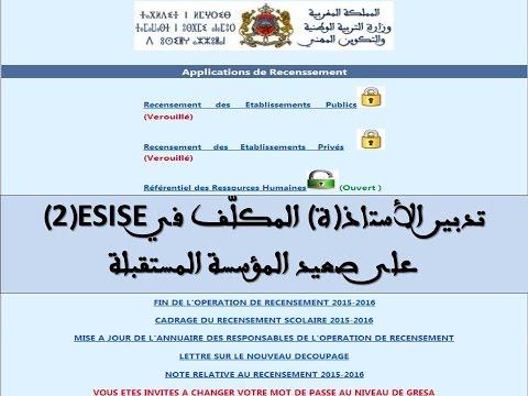 تدبير الأستاذ المكلّف في ESISE :على صعيد المؤسسة المستقبلة