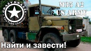 Найти и завести. Старый американский военный грузовик M35A2 USA ARMY