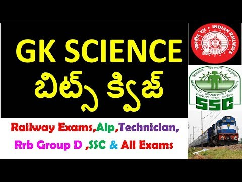 Imp Gk Science Bits Quiz For Railway exams in telugu || Rrb group d ,alp technician,ssc chsl