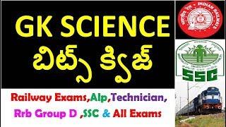 Imp Gk Science Bits Quiz For Railway exams in telugu || Rrb group d ,alp technician,ssc chsl