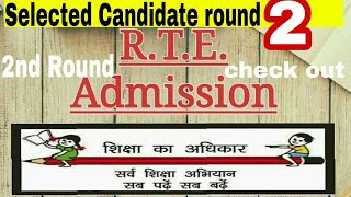 RTE admission 2018-19 2nd Selection List Out