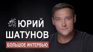 Юрій Шатунів - Live / інтерв'ю YouTube каналу 2018