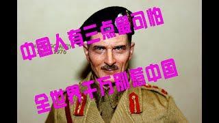 此人来中国访问,坦言中国人有三点最可怕,要全世界千万别惹中国.