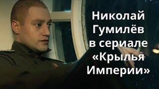 Николай Гумилёв в сериале «Крылья Империи»