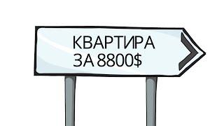 Недорогие квартиры в Киеве(, 2014-11-26T07:59:15.000Z)