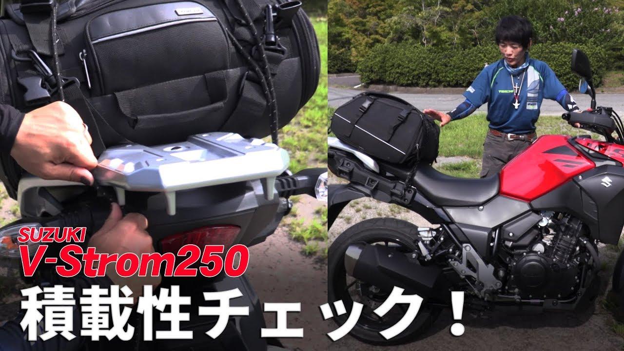 スズキ新型 vストローム250 積載性チェック 試乗インプレ 3 youtube