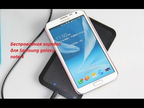 беспроводная зарядка для Samsung Galaxy Note 4тестобзоротзыв