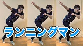 ランニングマンやってみた!三代目 J Soul Brothers from EXILE TRIBE : 「R.Y.U.S.E.I. 」