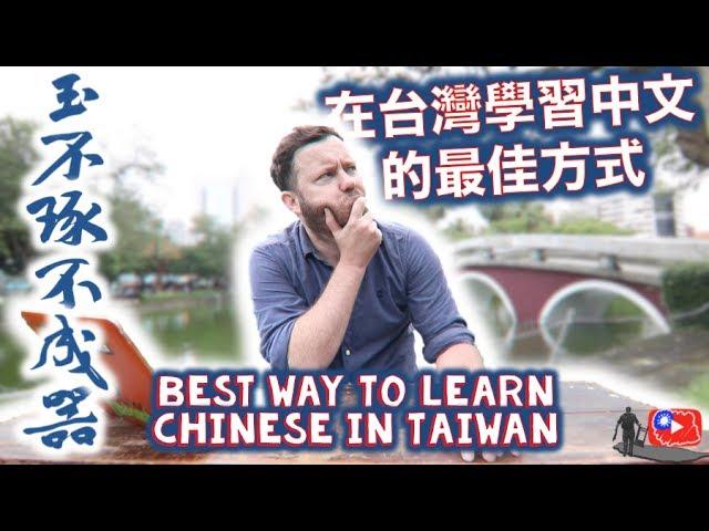 在台灣學習中文的最佳方式 BEST way to learn CHINESE  in TAIWAN