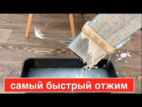 Лентяйка 360✅💦 Швабра хозяйственная для мытья полов✅💦 с отжимом