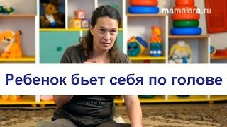 Ребенок бьет себя по голове | Mamalara.ru(, 2014-04-10T09:00:38.000Z)