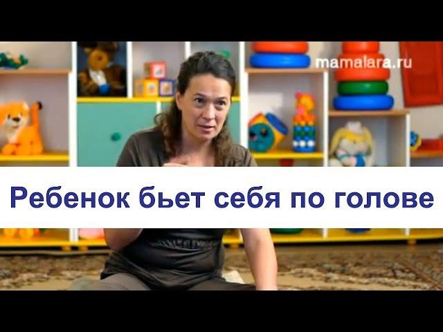 Ребенок бьет себя по голове | Mamalara.ru