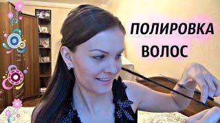 Борьба с секущимися кончиками/ Полировка волос дома