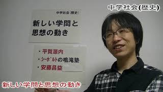 中学社会(歴史) 今回のテーマは「新しい学問と思想の動き」です。 江戸...