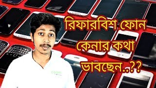 what is refurbished? should you buy a refurbished phone? in bangla - ZOOM technology