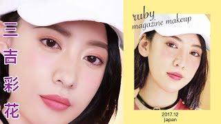 Ayaka Miyoshi 三吉彩花仿妆|杂志妆容|Ruby幼熙.