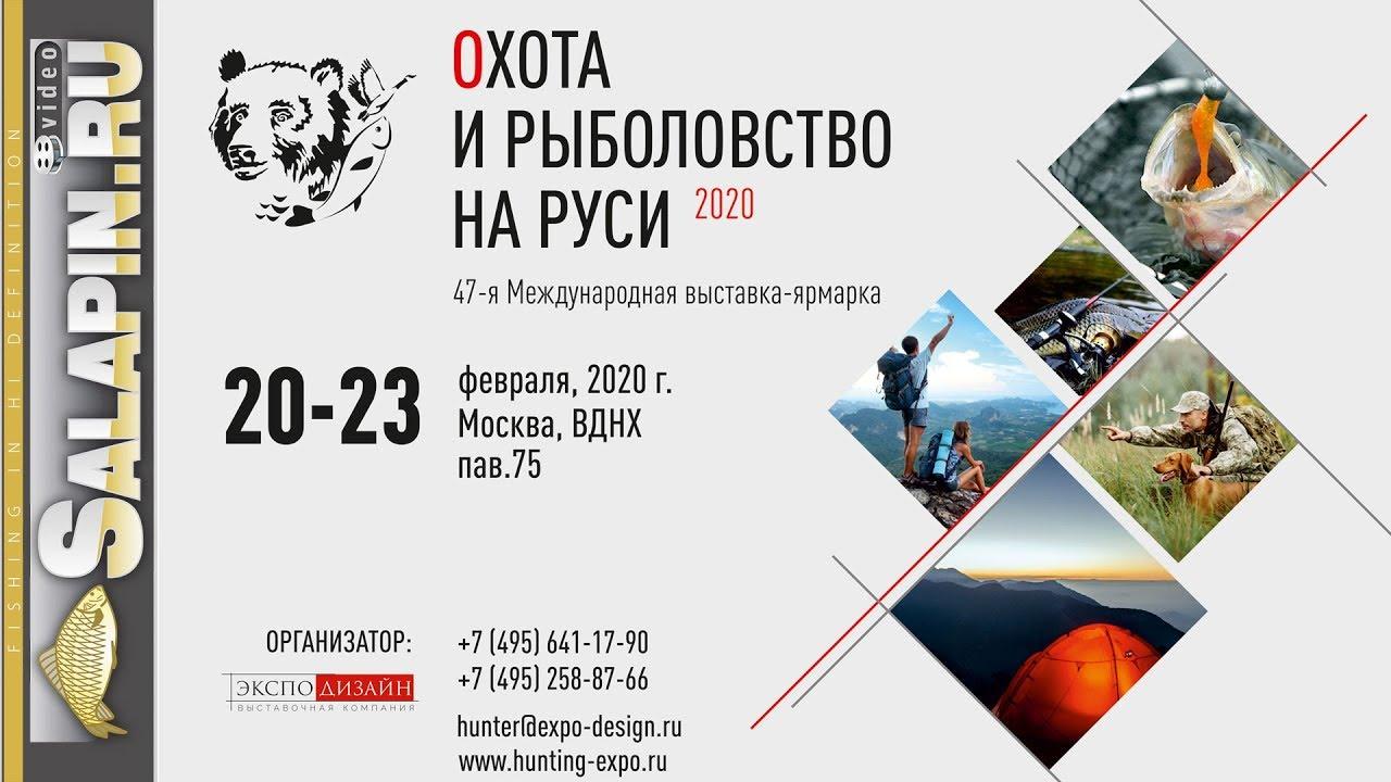 билеты на выставку охота и рыболовство