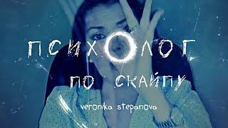 Звонки  Трейлер с Вероникой Степановой  18+