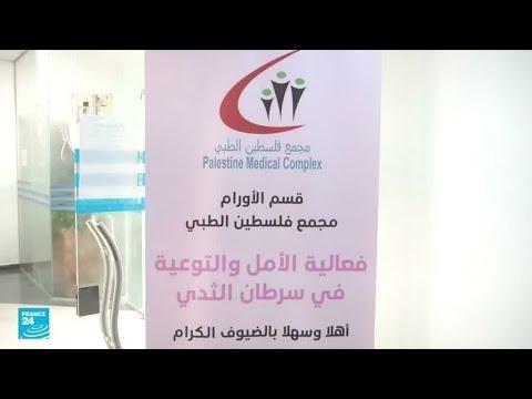 ما هو واقع الإصابة بسرطان الثدي لدى النساء الفلسطينيات؟  - 09:55-2021 / 10 / 19