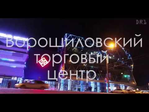 Иллюминация Ворошиловского торгового центра.