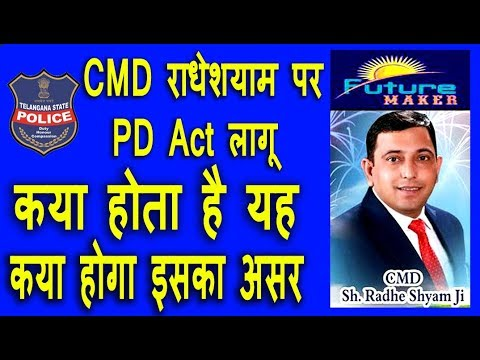 Future Maker latest news & Update today, FMLC PD Act, What is PD Act, PD act Solution, Mlm Review