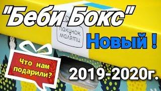 НОВЫЙ БЭБИ БОКС 2020 (Комбинезон + Коврик) Распаковка и обзор!