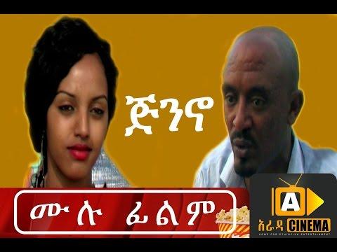 Ethiopian Movie - Jineno 2016 Full Movie (ጅንኖ ሙሉ ፊልም)