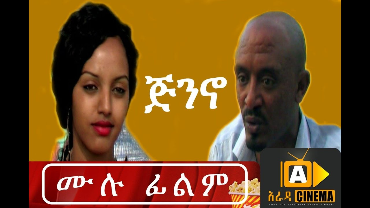 Jineno (ጅንኖ) - Ethiopian Full Movie 2016