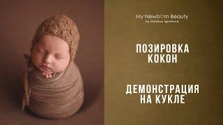 Съемка новорожденных. Позировка /кокон/
