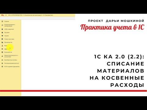 1С КА 2.0 (2.2) Списание материалов на косвенные расходы