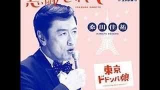悪戯されて 桑田佳祐 カラオケcover 『SONGS』