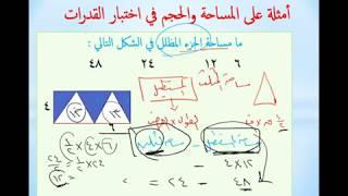 أساسيات الكمي ( المساحة والحجم )