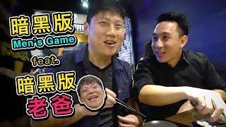 暗黑版 Men's Game @ Men's Talk 胡說八道 feat. 老爸 之 好男人燒肉店
