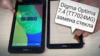 ПЛАНШЕТ DIGMA OPTIMA TT 7024 MG РАЗБОР И ЗАМЕНА ТАЧСКРИНА