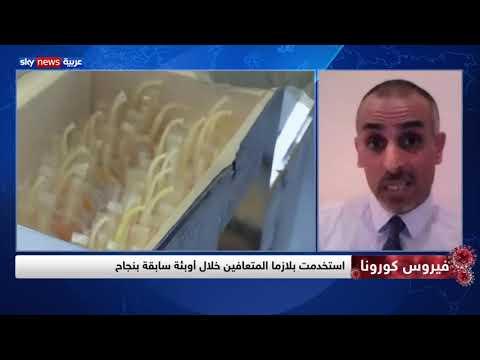 رادار الأخبار .. باحثون: بلازما المتعافين فرصة لإنقاذ أرواح المصابين  - نشر قبل 3 ساعة