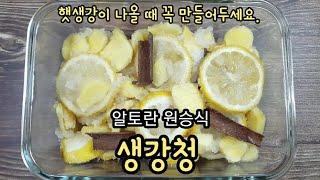 알토란 생강청 만들기 레몬생강청 원승식 레시피