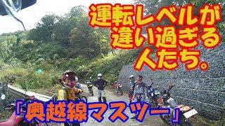 【XTZ125】林道ツーリング#28 「奥越林道マスツー」 Forest Road touring by XTZ125 #28