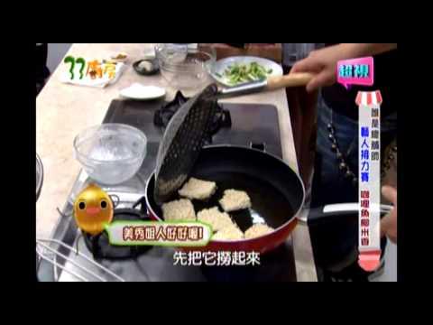0701 咖哩魚柳米香 超視《33廚房》誰是總舖師 藝人接力賽part2/4